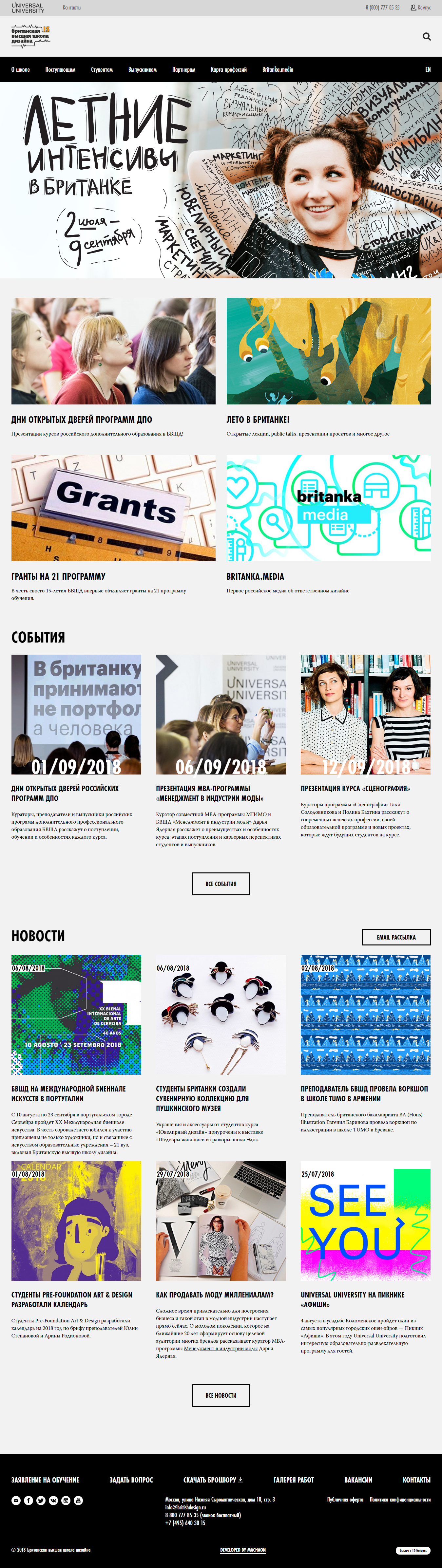 screenshot-britishdesign.ru-2018.08.07-11-18-31.png